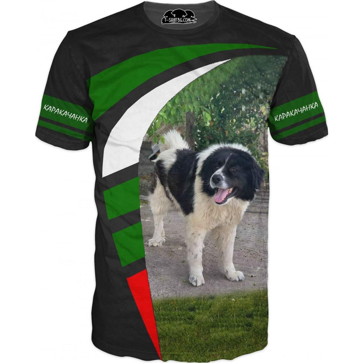 Ловна тениска с куче и трибагреник - каракачанка